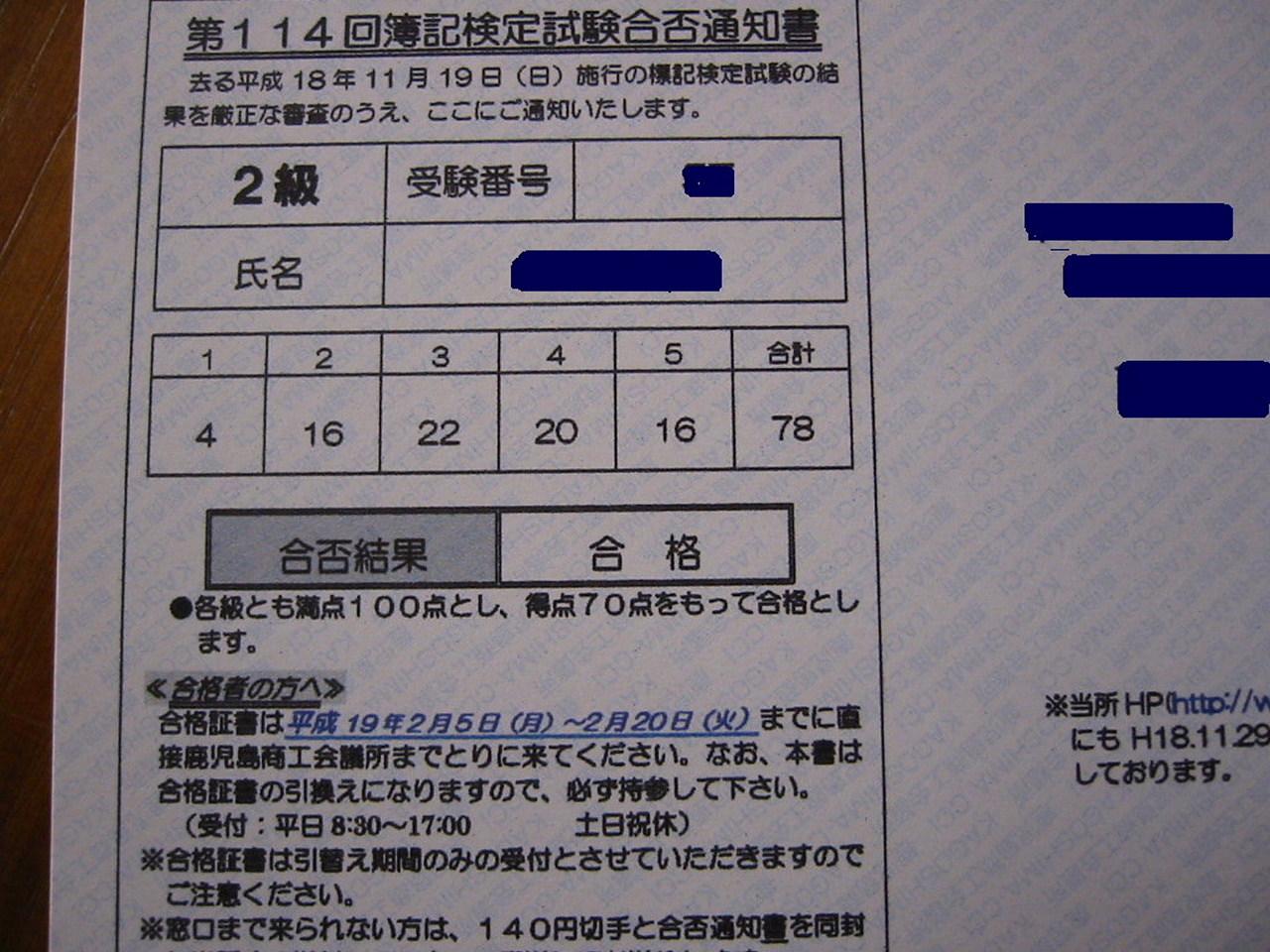 簿記とったど!.jpg
