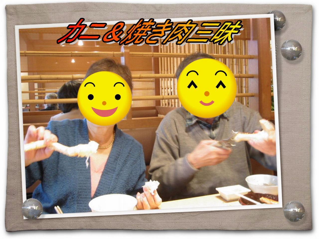 カニ・親.jpg