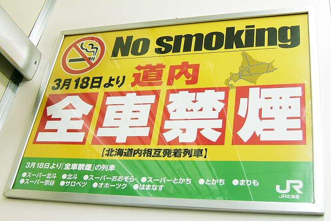 NoSmoking.jpg