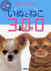InuNeko300.jpg