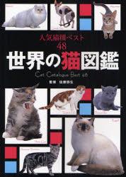 NekoZukan2008.jpg