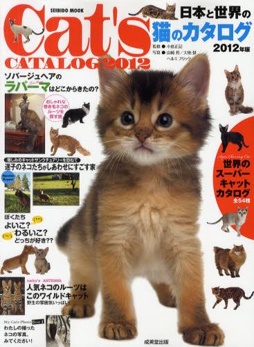 CatCatalog2012.jpg