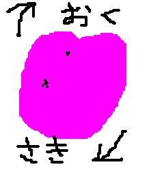 20060222.neru.舌の絵.001.jpg